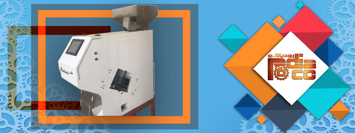 شرکت ساخت دستگاه سورتینگ برنج خانگی رنگی