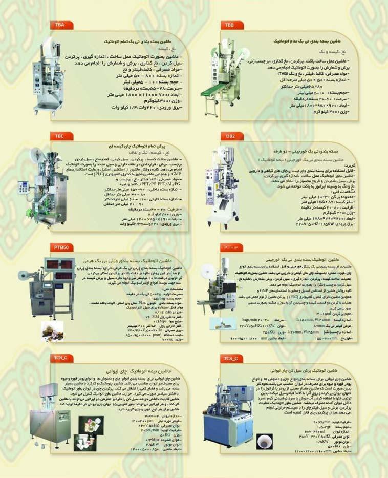انواع دستگاه های بسته بندی چای