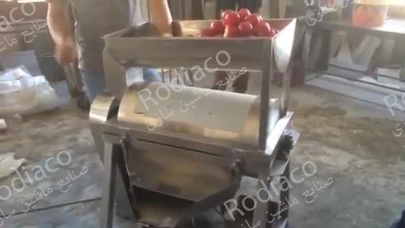دستگاه آبگیری گوجه فرنگی صنعتی